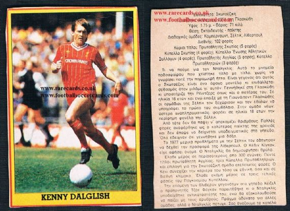 1987 Greek Dalglish Liverpool packet issue card